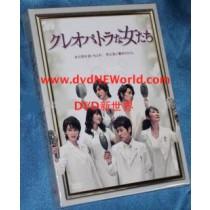 クレオパトラな女たち DVD-BOX