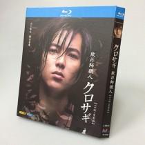 クロサギ (山下智久、堀北真希出演) TV+映画 Blu-ray BOX 全巻