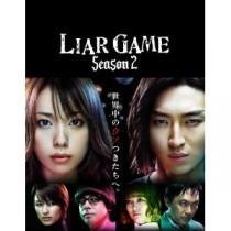 LIAR GAME ライアーゲーム シーズン2 DVD-BOX
