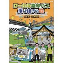 ローカル路線バス乗り継ぎの旅 DVD-BOX 完全版