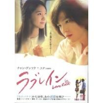 ラブレイン DVD-BOX 1+2+3 完全版