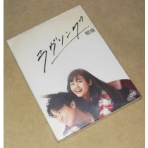 ラヴソング DVD-BOX