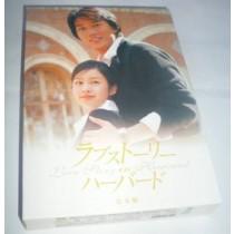 ラブストーリー・イン・ハーバード DVD-BOX 1+2 完全版