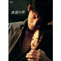 真昼の月 (織田裕二、常盤貴子出演) DVD-BOX