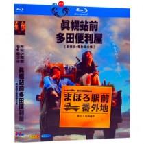 まほろ駅前番外地 (瑛太、松田龍平出演) TV+映画 Blu-ray BOX 全巻