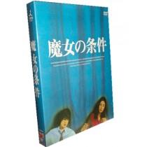 魔女の条件 DVD BOXセット