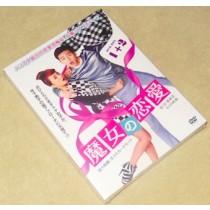 魔女の恋愛 DVD-BOX 1+2