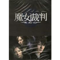 魔女裁判 DVD-BOX
