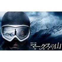 マークスの山 DVDコレクターズBOX