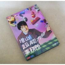 増山超能力師事務所 DVD-BOX