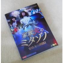 家政夫のミタゾノ2018 DVD-BOX