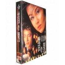 昔の男 DVD-BOX