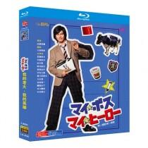 マイ★ボス マイ★ヒーロー (長瀬智也、手越祐也、新垣結衣出演) Blu-ray BOX