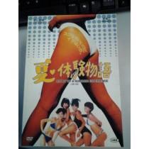 夏・体験物語 1+2 (中山美穂、藤井一子出演) DVD-BOX 全巻
