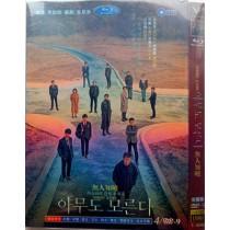 韓国ドラマ 誰も知らない DVD-BOX