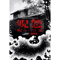呪怨:呪いの家 DVD-BOX