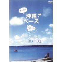 所さんの沖縄ベース DVD-BOX