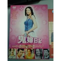 鬼嫁日記 (観月ありさ、永井大出演) DVD-BOX