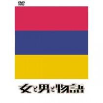 女と男と物語 (西村雅彦、篠原涼子出演) Part1+2 DVD-BOX 完全版