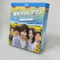 遅咲きのヒマワリ ~ボクの人生、リニューアル~ (生田斗真、真木よう子、桐谷健太出演) Blu-ray BOX