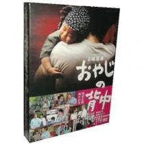 おやじの背中 DVD-BOX