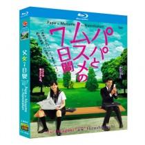 パパとムスメの7日間 (舘ひろし、新垣結衣出演) Blu-ray BOX