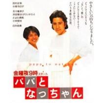 パパとなっちゃん (田村正和、小泉今日子、五十嵐淳子出演) DVD-BOX
