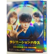 ラジエーションハウス~放射線科の診断レポート~ DVD-BOX