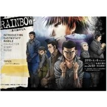 RAINBOW-二舎六房の七人- DVD-BOX