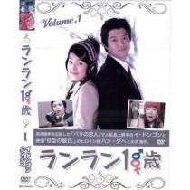 ランラン18歳 DVD-BOX