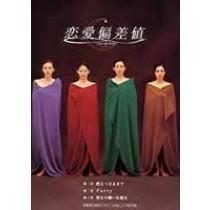 恋愛偏差値 (中谷美紀、常盤貴子出演) DVD-BOX