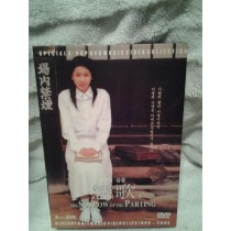 恋歌 The Sorrow of the Parting DVD-BOX