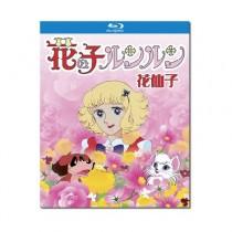 花の子ルンルン 全50話 Blu-ray BOX 全巻