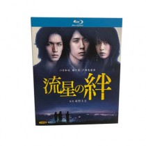 流星の絆 (二宮和也、錦戸亮、戸田恵梨香出演) Blu-ray BOX