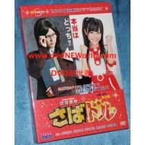 さばドル DVD-BOX