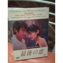 最後の恋 (中居正広、常盤貴子出演) DVD-BOX