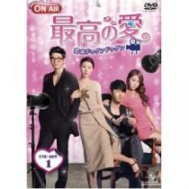 最高の愛〜恋はドゥグンドゥグン〜DVD-SET 1+2