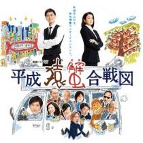 平成猿蟹合戦図 DVD-BOX
