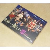 世界一難しい恋 DVD-BOX