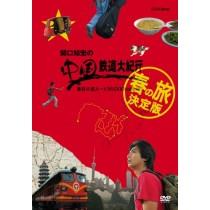 関口知宏の中国鉄道大紀行 最長片道ルート36,000kmをゆく 春の旅 決定版 4枚組 DVD BOX