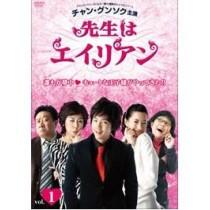 先生はエイリアン DVD-BOX 1+2