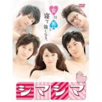 シマシマ DVD-BOX