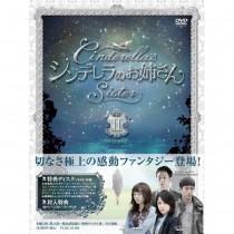 シンデレラのお姉さん DVD-BOX I+II