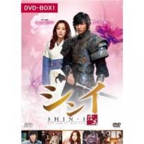 シンイ-信義-【3000セット初回限定版】 DVD-BOX 1+2+3
