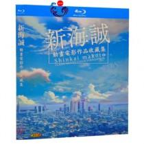 新海誠 監督映画作品集 Blu-ray BOX 全巻