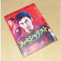 連続ドラマシリーズ スペシャリスト DVD-BOX