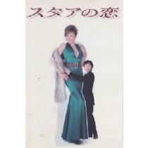 スタアの恋 (藤原紀香、草ナギ剛出演) DVD-BOX