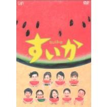 すいか (小林聡美、ともさかりえ出演) DVD-BOX