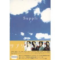 サプリ (伊東美咲、亀梨和也出演) DVD-BOX