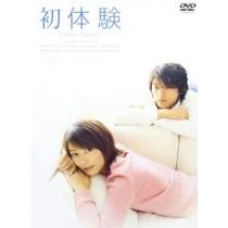 初体験 (藤木直人、水野美紀出演) DVD-BOX